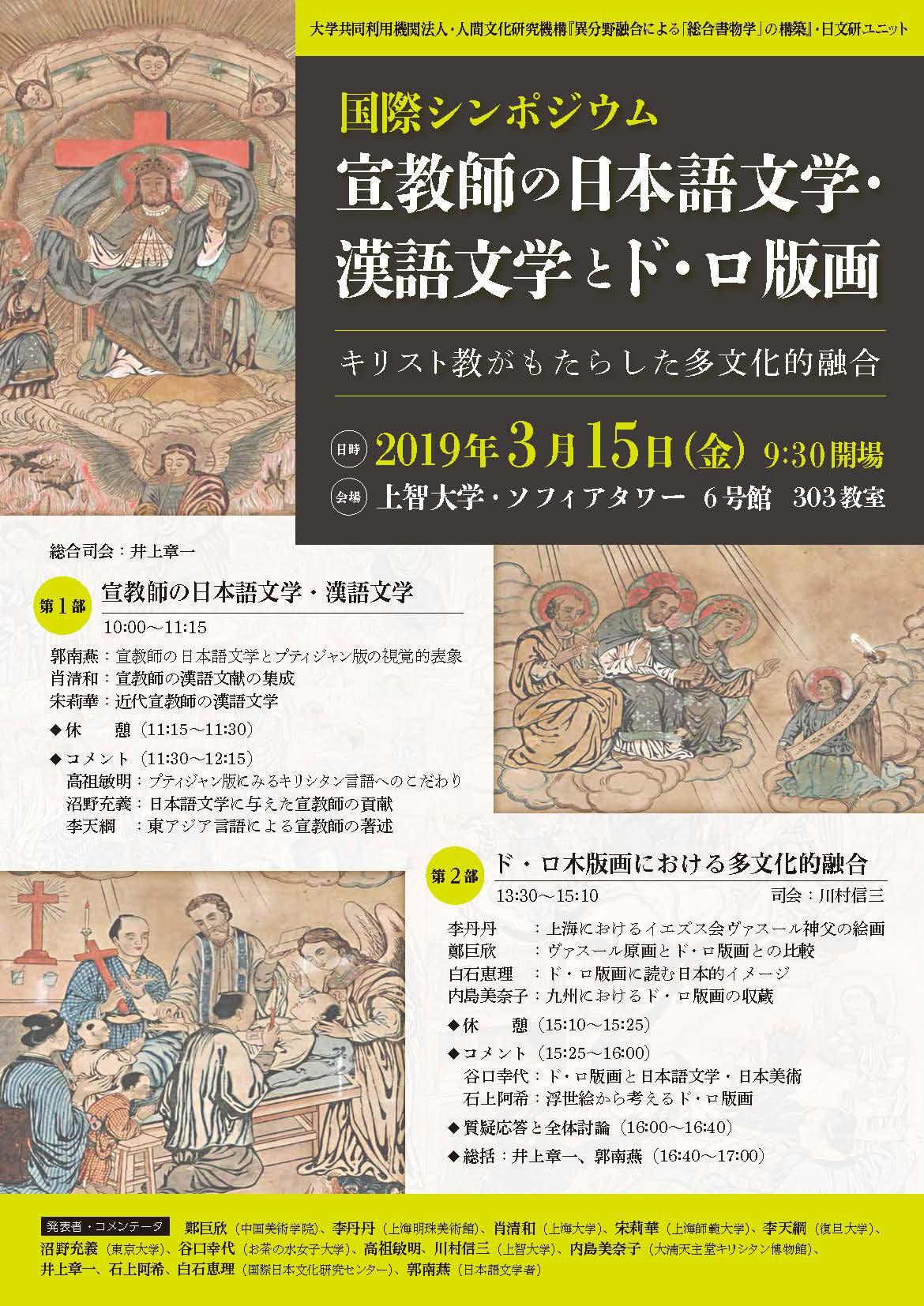 日本东京上智大学会议议程